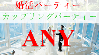 婚活パーティー東京大阪ならANY