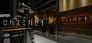 kasumigaseki1